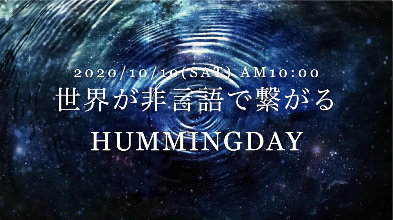国連世界宇宙週間JAPAN wswj 国連公式イベントかくばりゆきえ(角張由紀恵)鼻歌で世界平和を祈るボランティアHumming for PEACE(ハミングフォーピース)という歌うボランティア活動を考案した歌手・ボイストレーナー